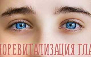 Биоревитализация кожи вокруг глаз