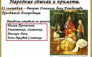 21 сентября рождество пресвятой богородицы: обычаи и приметы