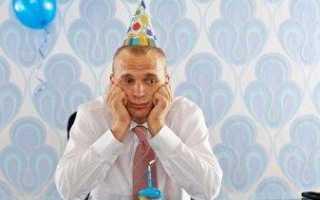 Чем может закончиться преждевременное справляние дня рождения?