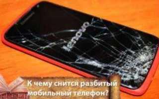 К чему снится разбитый телефон?