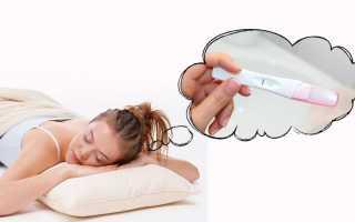 Тест на беременность во сне