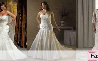 Свадебные платья для полных женщин: подчеркните роскошную фигуру!