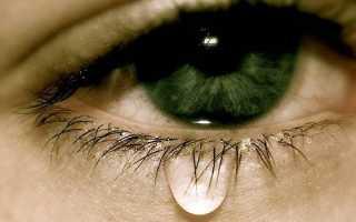 К чему слезятся глаза
