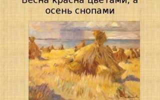 Цитаты про осень: высказывания об осени, статусы и пословицы